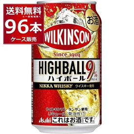 アサヒ ウィルキンソン・ハイボール 350ml×96本(4ケース)【送料無料※一部地域は除く】