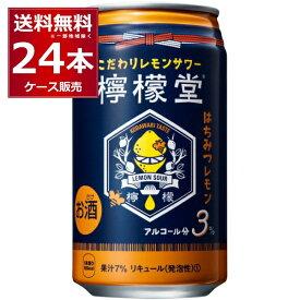コカコーラ 檸檬堂 はちみつレモン 350ml×1ケース【送料無料※一部地域は除く】