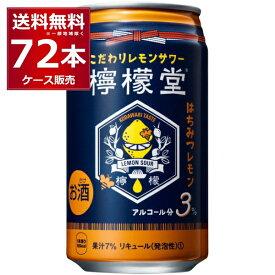 コカコーラ 檸檬堂 はちみつレモン 350ml×3ケース【送料無料※一部地域は除く】