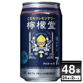 コカコーラ 檸檬堂 塩レモン 350ml×48本(2ケース)【送料無料※一部地域は除く】