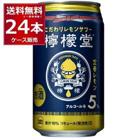コカコーラ 檸檬堂 定番レモン 350ml×1ケース【送料無料※一部地域は除く】