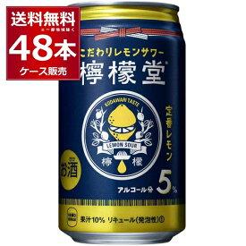 コカコーラ 檸檬堂 定番レモン 350ml×48本(2ケース)【送料無料※一部地域は除く】