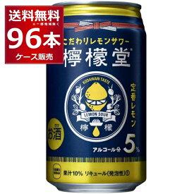 コカコーラ 檸檬堂 定番レモン 350ml×4ケース 1ケースあたり3,575円【送料無料※一部地域は除く】