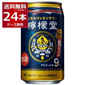 コカコーラ 檸檬堂 鬼レモン 350ml×1ケース【送料無料※一部地域は除く】