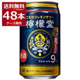 コカコーラ 檸檬堂 鬼レモン 350ml×48本(2ケース)【送料無料※一部地域は除く】