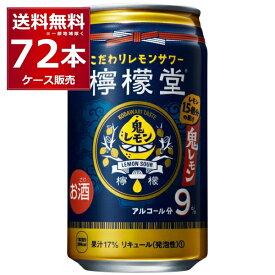 コカコーラ 檸檬堂 鬼レモン 350ml×3ケース【送料無料※一部地域は除く】