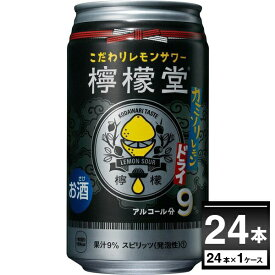 コカコーラ 檸檬堂 カミソリレモン 350ml×24本(1ケース)【送料無料※一部地域は除く】