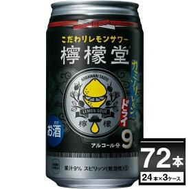 コカコーラ 檸檬堂 カミソリレモン 350ml×72本(3ケース)【送料無料※一部地域は除く】