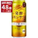 キリン 発酵レモンサワー 500ml×48本(2ケース)【送料無料※一部地域は除く】