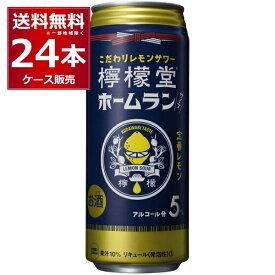 コカコーラ 檸檬堂 ホームランサイズ 定番レモン 500ml×24本(1ケース)【送料無料※一部地域は除く】