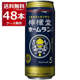 コカコーラ 檸檬堂 ホームランサイズ 定番レモン 500ml×48本(2ケース)【送料無料※一部地域は除く】