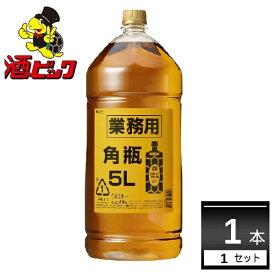 サントリー ウイスキー角瓶40度ペット5L 5000ml×1本【送料無料※一部地域は除く】