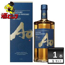 サントリー ワールドウイスキー碧Ao 700ml 箱入 【1本】