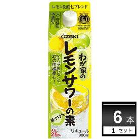 大関 わが家のレモンサワーの素 直七ブレンド 900ml×6本(1ケース)【送料無料※一部地域は除く】
