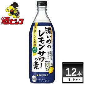【次回使える300円レビュークーポン】サッポロ 濃いめのレモンサワーの素 500ml×12本【送料無料※一部地域は除く】