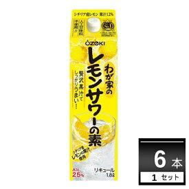 大関 わが家のレモンサワーの素 1800ml×6本(1ケース)【送料無料※一部地域は除く】