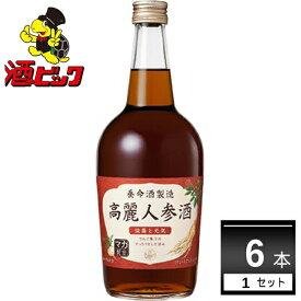 養命酒 高麗人参酒 700ml×6本(1ケース)【送料無料※一部地域は除く】