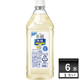 キリン 氷結 無糖レモン コンク 1800ml×6本(1ケース)【送料無料※一部地域は除く】