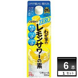 大関 大わが家のレモンサワーの素 ZERO 900ml×6本(1ケース)【送料無料※一部地域は除く】