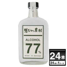 度 アルコール 77 消毒用アルコールと同じ度数の「お酒」続々 新型コロナ対策で