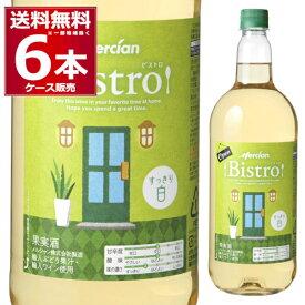 メルシャン ビストロ すっきり白 ペットボトル 1500ml×6本【送料無料※一部地域は除く】