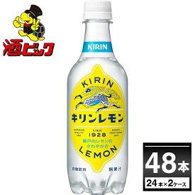 【楽天カード利用+エントリーでポイント最大18倍】キリン レモン 450ml×48本(2ケース) 【送料無料※一部地域は除く】