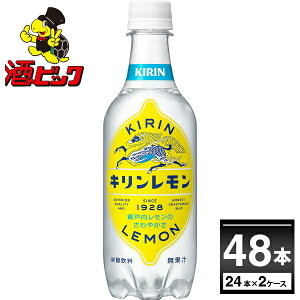 キリン レモン 450ml×48本(2ケース) 【送料無料※一部地域は除く】
