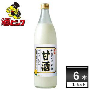 黄桜 やさしい米麹甘酒 950ml×6本(1ケース)【送料無料※一部地域は除く】