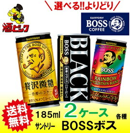 サントリー ボス BOSS 選べる よりどり セット 缶コーヒー 185g×60本(2ケース)【送料無料※一部地域は除く】