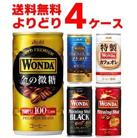 アサヒ ワンダ WONDA 選べる よりどり セット 缶コーヒー 185g×120本(4ケース)【送料無料※一部地域は除く】