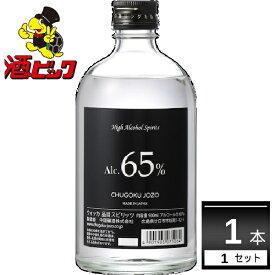 【次回使える300円レビュークーポン】中国醸造 ハイアルコ−ル スピリッツ 65% 500ml 【1本】高濃度アルコール High Alcohol Spirits 65