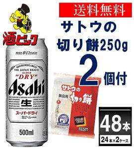 アサヒ スーパードライ 切り餅付 500ml×48本(2ケース)【送料無料※一部地域は除く】