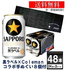 サッポロ 黒ラベル 手ぬぐい付き 350ml×48本(2ケース)【送料無料※一部地域は除く】