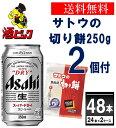 アサヒ スーパードライ 切り餅付 350ml×48本(2ケース)【送料無料※一部地域は除く】