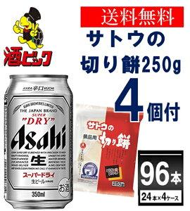 アサヒ スーパードライ 切り餅付 350ml×96本(4ケース)【送料無料※一部地域は除く】
