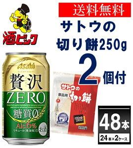 アサヒ クリアアサヒ 贅沢ゼロ 切り餅付 350ml×48本(2ケース)【送料無料※一部地域は除く】