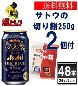 アサヒ ザ・リッチ 切り餅付 350ml×48本(2ケース)【送料無料※一部地域は除く】