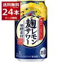 キリン 麹レモンサワー 350ml×24本(1ケース)【送料無料※一部地域は除く】