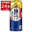 キリン 麹レモンサワー 500ml×24本(1ケース)【送料無料※一部地域は除く】