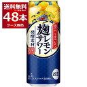 キリン 麹レモンサワー 500ml×48本(2ケース)【送料無料※一部地域は除く】