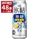 キリン 氷結 無糖レモン 7% 500ml×48本(2ケース)【送料無料※一部地域は除く】【月間特売】