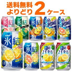 キリン 氷結 選べる よりどり セット 缶チューハイ 350ml×48本(2ケース)【送料無料※一部地域は除く】