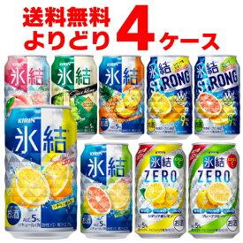 キリン 氷結 選べる よりどり セット 缶チューハイ 350ml×96本(4ケース)【送料無料※一部地域は除く】