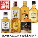送料無料 ウイスキー 飲み比べ セット 小容量 小瓶 ミニボトル ワールドウイスキー 6本 角瓶 ジムビーム デュワーズ …