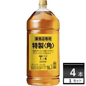 サントリー 特製 角瓶 業務用 ペット 40度 5L 5000ml×4本 【送料無料※一部地域は除く】