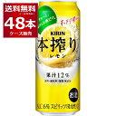 キリン 本搾り チューハイ レモン 500ml×48本(2ケース)【送料無料※一部地域は除く】