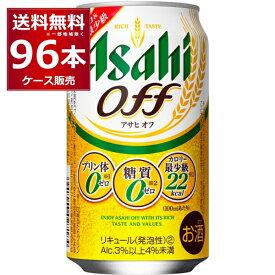 アサヒ アサヒオフ 350ml×96本(4ケース)【送料無料※一部地域は除く】