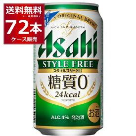 アサヒ スタイルフリー 350ml×72本(3ケース)【送料無料※一部地域は除く】