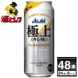 アサヒ 極上キレ味 500ml×48本(2ケース)【送料無料※一部地域は除く】