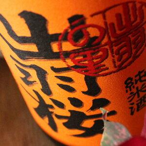 出羽桜 純米酒 出羽の里 720ml 【日本酒/出羽桜酒造/でわざくら】